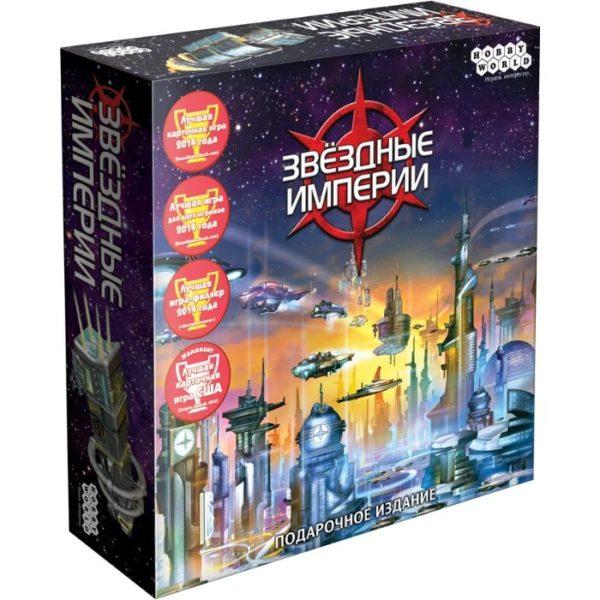 Звездные империи. Подарочное издание