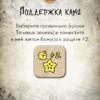 Настольная игра Битва за Рокуган