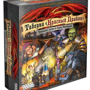 Настольная игра Таверна Красный Дракон. Троллье зелье и чары волчары