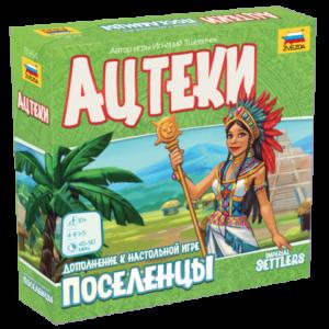 Дополнение Ацтеки. Поселенцы
