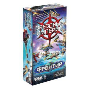 Настольная игра Звездные империи. Фронтир
