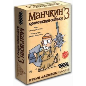 Настольная игра Манчкин 3. Клирические ошибки