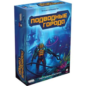 Настольная игра Подводные города