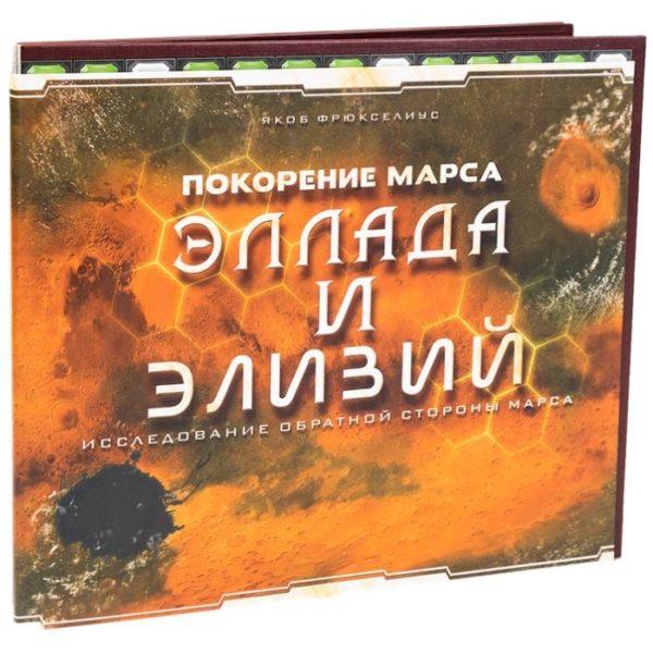 Покорение Марса. Эллада и Элизий