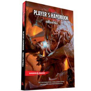 Книга игрока ДнД