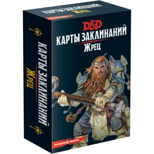 Dungeons & Dragons. Карты заклинаний. Жрец