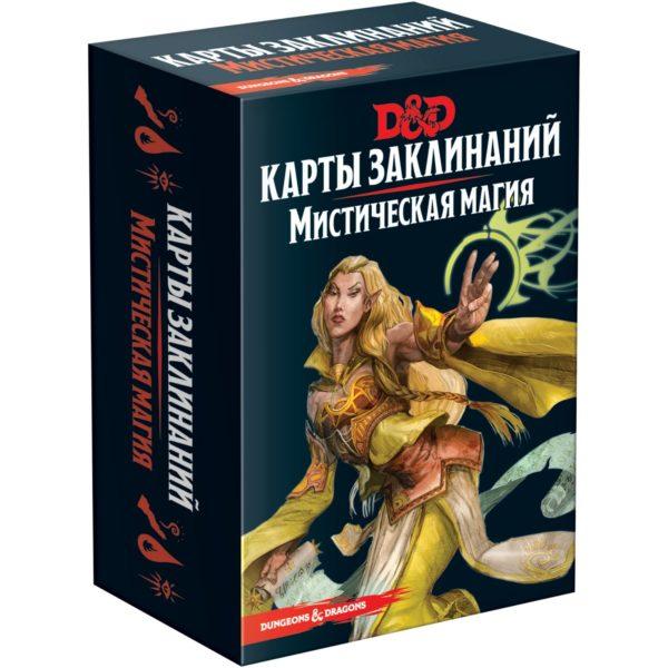 Dungeons & Dragons. Карты заклинаний. Мистическая магия