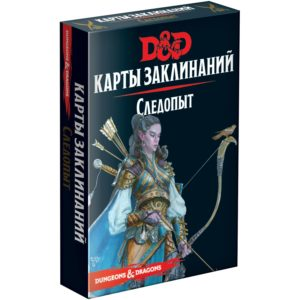 Dungeons & Dragons. Карты заклинаний. Следопыт