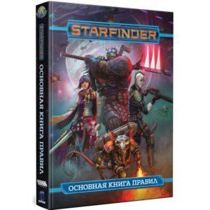 Starfinder Основная книга правил