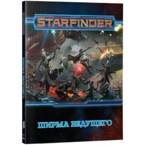 Starfinder Ширма ведущего
