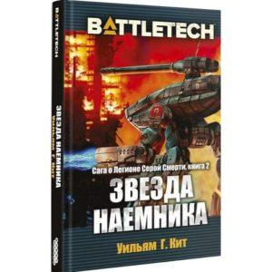 Книга BattleTech Звезда наемника