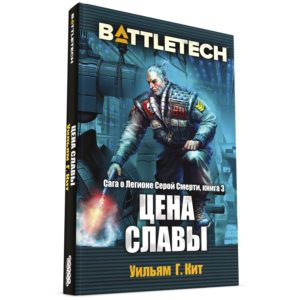 Книга BattleTech Цена славы