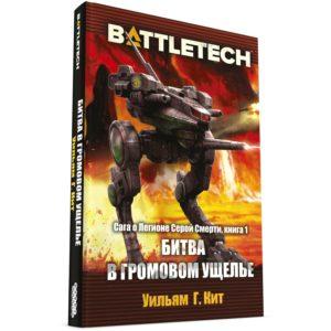 BattleTech Битва в Громовом ущелье