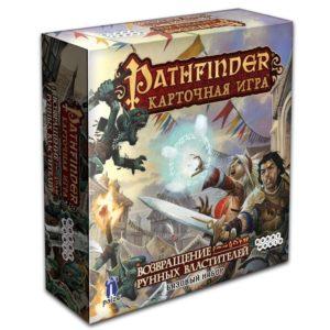 Pathfinder Возвращение рунных властителей