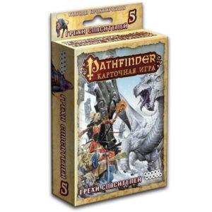 Pathfinder Грехи спасителей