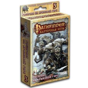 Pathfinder Расправа на Крюковой горе