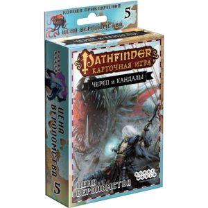 Pathfinder Череп и Кандалы Цена вероломства