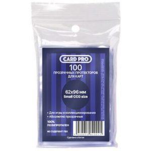 Протекторы 62-96 Card-Pro small CCG size