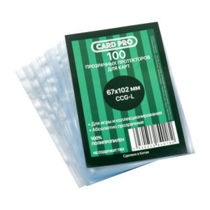 Протекторы 67-102 Card-Pro CCG-L