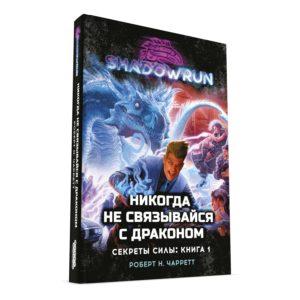 Книга Shadowrun Никогда не связывайся с драконом