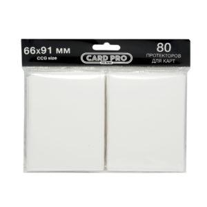 Протекторы белые 66-91 Card-Pro