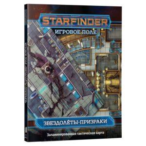 Starfinder Игровое поле Звездолеты-призраки