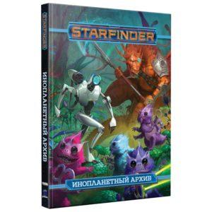 Starfinder Инопланетный архив