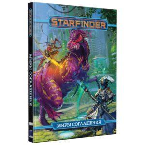 Starfinder Миры Соглашения