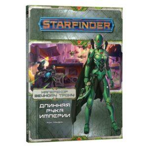 Starfinder Наперекор Вечному трону Длинная рука Империи