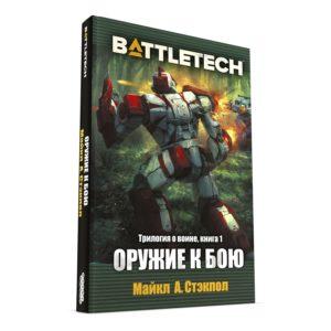 Книга BattleTech Оружие к бою