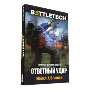 Книга BattleTech Ответный удар