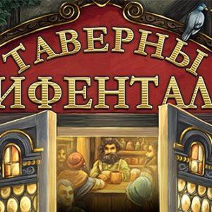Таверны Тифенталя настольная игра