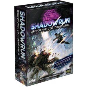 Shadowrun Шестой мир Стартовый набор