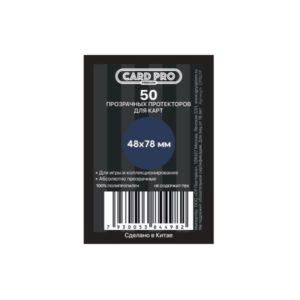 Протекторы 48-78 Card-Pro PREMIUM 50 шт