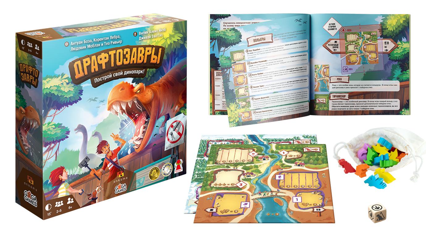 Драфтозавры настольная игра купить в Челябинске - цена