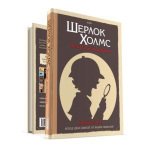 Комикс-игра Шерлок Холмс. Четыре расследования