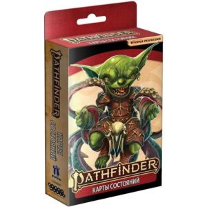 Настольная ролевая игра Pathfinder. Вторая редакция. Карты состояний